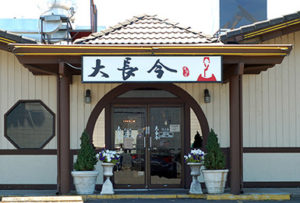 DJK Korean BBQ